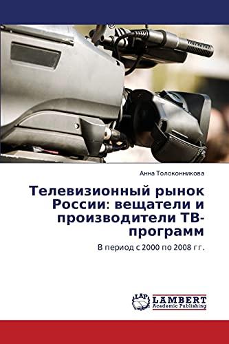 Televizionnyy Rynok Rossii: Veshchateli I Proizvoditeli TV-Programm: Anna Tolokonnikova