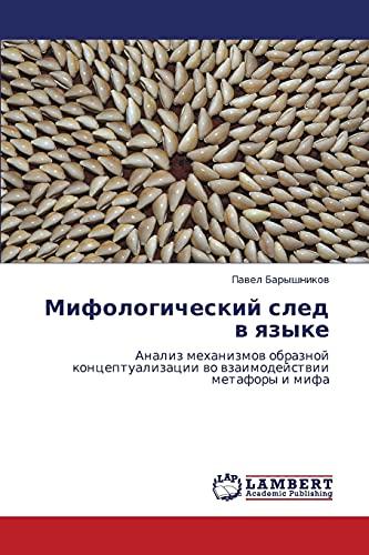 Mifologicheskiy Sled V Yazyke: Pavel Baryshnikov