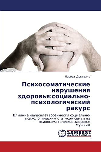 Psikhosomaticheskie Narusheniya Zdorovya: Sotsialno-Psikhologicheskiy Rakurs: Larisa Drygval