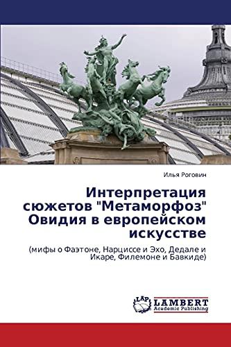 Interpretatsiya Syuzhetov Metamorfoz Ovidiya V Evropeyskom Iskusstve: Il'ya Rogovin