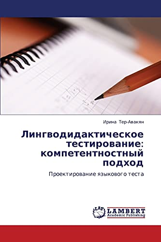 Lingvodidakticheskoe Testirovanie: Kompetentnostnyy Podkhod: Irina Ter-Avakyan