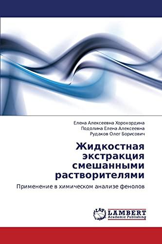 Zhidkostnaya Ekstraktsiya Smeshannymi Rastvoritelyami: Elena Alekseevna Khorokhordina