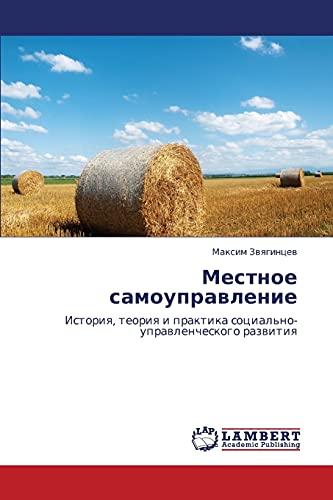 9783843316774: Местное самоуправление: История, теория и практика социально-управленческого развития