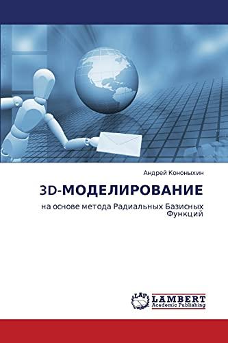 3D-Modelirovanie: Andrey Kononykhin