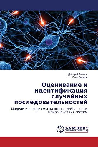 Otsenivanie I Identifikatsiya Sluchaynykh Posledovatelnostey: Dmitriy Magola