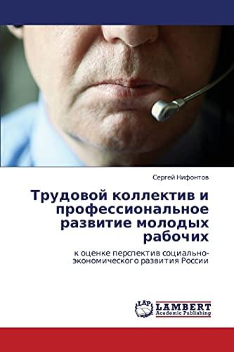 Trudovoy Kollektiv I Professionalnoe Razvitie Molodykh Rabochikh: Sergey Nifontov