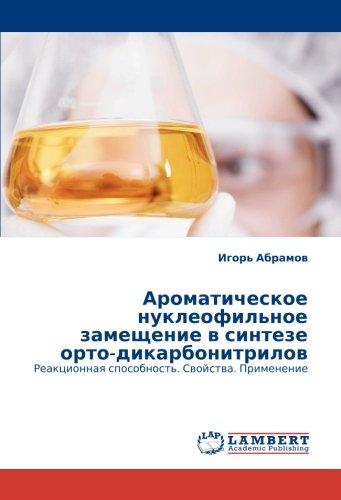 9783843322195: Ароматическое нуклеофильное замещение в синтезе орто-дикарбонитрилов: Реакционная способность. Свойства. Применение (Russian Edition)
