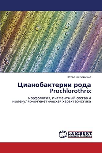 Tsianobakterii Roda Prochlorothrix: Nataliya Velichko