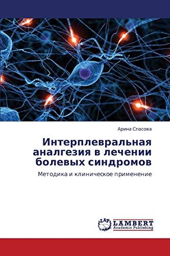 Interplevralnaya Analgeziya V Lechenii Bolevykh Sindromov: Arina Spasova