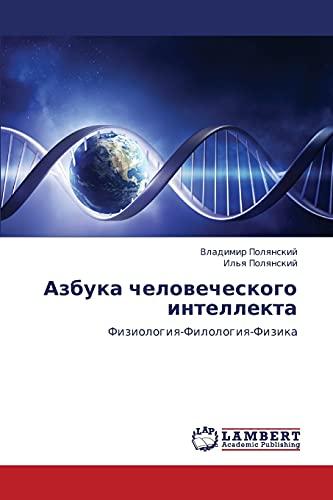 9783843357104: Azbuka chelovecheskogo intellekta: Fiziologiya-Filologiya-Fizika (Russian Edition)