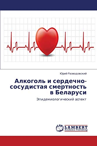 9783843360586: Alkogol' i serdechno-sosudistaya smertnost' v Belarusi: Epidemiologicheskiy aspekt (Russian Edition)