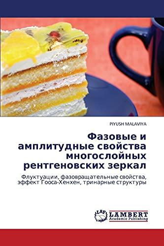 Fazovye I Amplitudnye Svoystva Mnogosloynykh Rentgenovskikh Zerkal: Mariya Barysheva