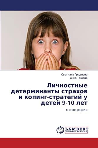 Lichnostnye Determinanty Strakhov I Koping-Strategiy U Detey 9-10 Let: Svetlana Gridneva