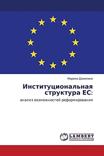 9783844353440: Институциональная структура ЕС:: анализ возможностей реформирования (Russian Edition)