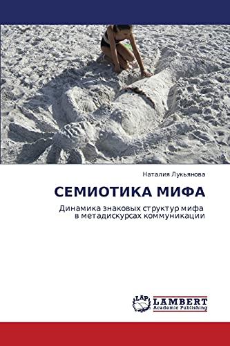 9783844356663: СЕМИОТИКА МИФА: Динамика знаковых структур мифа в метадискурсах коммуникации (Russian Edition)