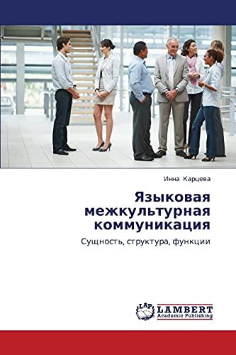 Yazykovaya Mezhkulturnaya Kommunikatsiya: Inna Kartseva
