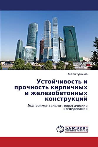 Ustoychivost I Prochnost Kirpichnykh I Zhelezobetonnykh Konstruktsiy: Anton Tumanov