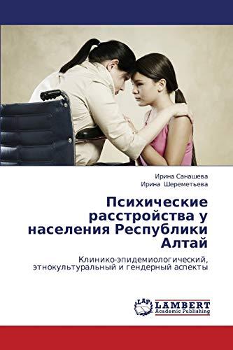 Psikhicheskie Rasstroystva U Naseleniya Respubliki Altay: Irina Sanasheva