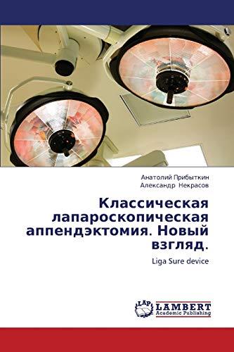 Klassicheskaya Laparoskopicheskaya Appendektomiya. Novyy Vzglyad. (Paperback): Pribytkin Anatoliy, Nekrasov