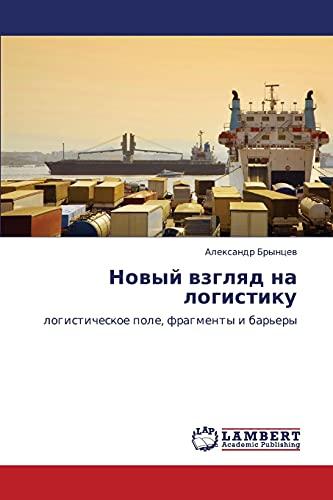 Novyy Vzglyad Na Logistiku: Aleksandr Bryntsev