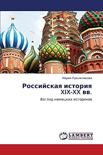 Rossiyskaya Istoriya XIX-XX VV.: Mariya Luk'yanchikova