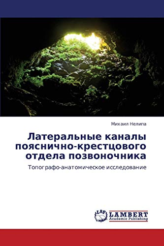 Lateralnye Kanaly Poyasnichno-Kresttsovogo Otdela Pozvonochnika: Mikhail Nelipa
