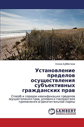 """Ustanovlenie predelov osushchestvleniya sub""""ektivnykh grazhdanskikh prav: Sposob i poryadok ..."""
