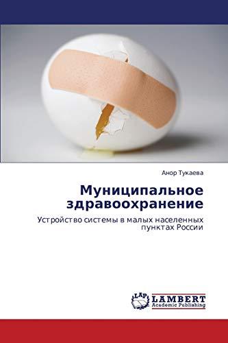Munitsipalnoe Zdravookhranenie: Anor Tukaeva