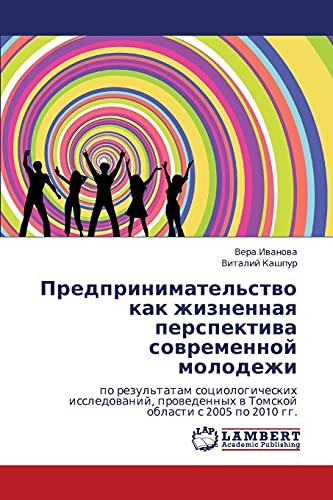 Predprinimatelstvo Kak Zhiznennaya Perspektiva Sovremennoy Molodezhi: Vera Ivanova