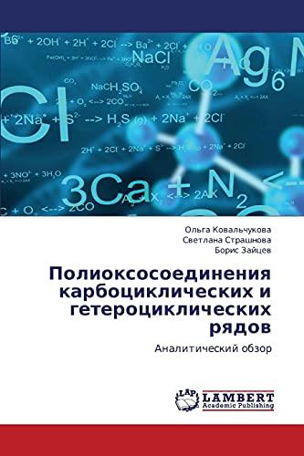 Polioksosoedineniya Karbotsiklicheskikh I Geterotsiklicheskikh Ryadov (Paperback): Koval chukova Ol
