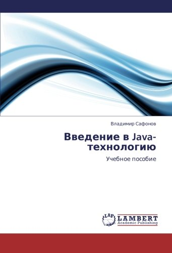 9783845437774: Введение в Java-технологию: Учебное пособие (Russian Edition)