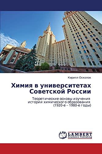 Khimiya V Universitetakh Sovetskoy Rossii: Kirill Oskolok