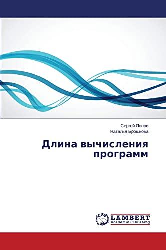 Dlina Vychisleniya Programm: Sergey Popov
