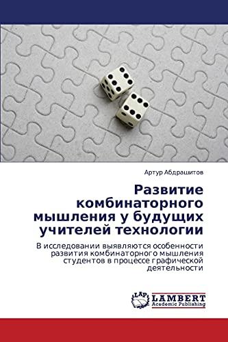 Razvitie kombinatornogo myshleniya u budushchikh uchiteley tekhnologii: V issledovanii ...