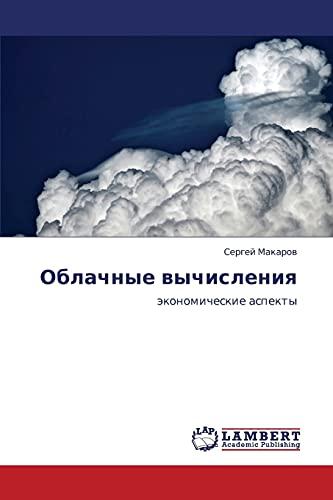 Oblachnye vychisleniya: Makarov Sergey