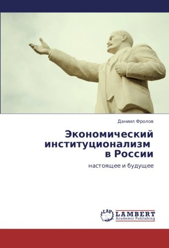 9783846521250: Ekonomicheskiy institutsionalizm v Rossii: nastoyashchee i budushchee