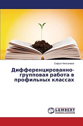 Differentsirovanno-Gruppovaya Rabota V Profilnykh Klassakh: Sof'ya Chipsanova