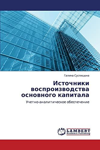 Istochniki Vosproizvodstva Osnovnogo Kapitala: Galina Suspitsyna