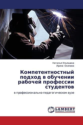 Kompetentnostnyy podkhod v obuchenii rabochey professii studentov: Natal'ya Ul'yashina, Irina