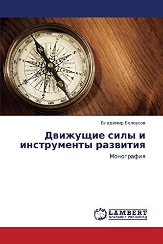 Dvizhushchie Sily I Instrumenty Razvitiya: Vladimir Belousov