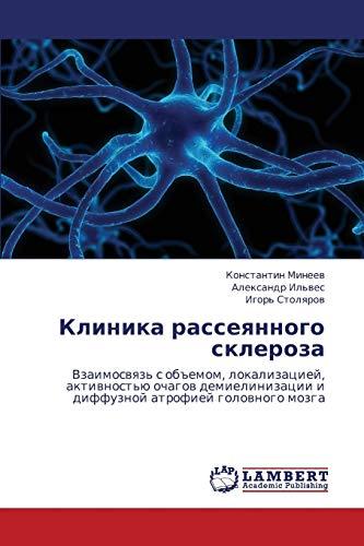 атрофический рассеянный склероз