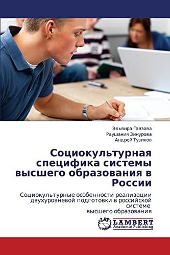 Sotsiokulturnaya Spetsifika Sistemy Vysshego Obrazovaniya V Rossii: Raushaniya Zinurova