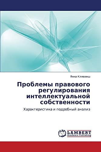 Problemy Pravovogo Regulirovaniya Intellektualnoy Sobstvennosti: Yanna Klyavinsh