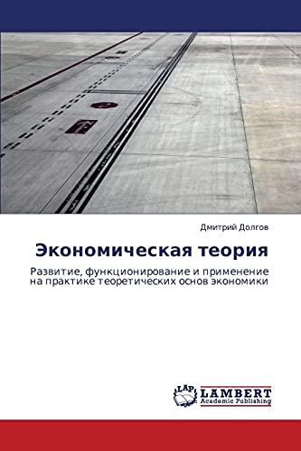 Ekonomicheskaya Teoriya: Dmitriy Dolgov
