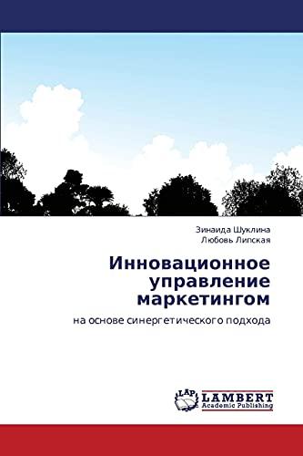 Innovatsionnoe upravlenie marketingom: na osnove sinergeticheskogo podkhoda (Russian Edition): ...