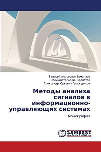 Metody Analiza Signalov V Informatsionno-Upravlyayushchikh Sistemakh (Paperback): Ermolaev Valeriy Andreevich,