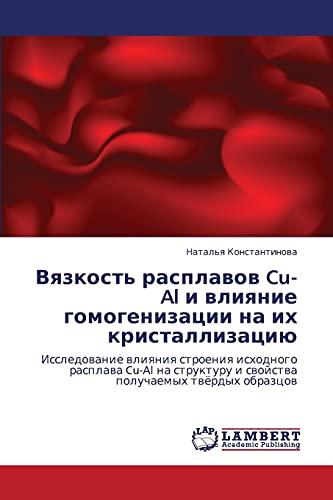 Vyazkost Rasplavov Cu-Al I Vliyanie Gomogenizatsii Na Ikh Kristallizatsiyu: Natal'ya Konstantinova