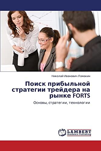 Poisk Pribylnoy Strategii Treydera Na Rynke Forts: Nikolay Ivanovich Lomakin