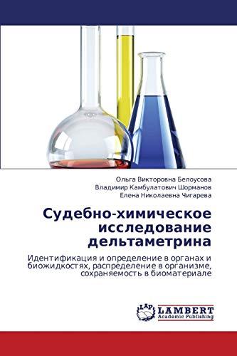 9783846582497: Sudebno-khimicheskoe issledovanie del'tametrina: Identifikatsiya i opredelenie v organakh i biozhidkostyakh, raspredelenie v organizme, sokhranyaemost' v biomateriale (Russian Edition)