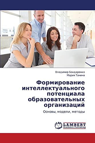 Formirovanie Intellektual'nogo Potentsiala Obrazovatel'nykh Organizatsiy: Bondarenko Vladimir